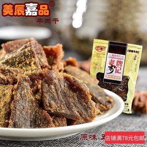 荆州特产老牌李记牛肉干 风干散装零食 香辣小吃手撕酱烤五香正宗