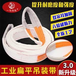 扁平吊装带双扣环形工业起重吊带行车吊带吊装绳吊装<span class=H>工具</span>3/5/8吨