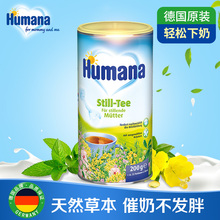 Humana German Nursing Tea Under the milk, milk, milk, lactation, milk, milk, milk, high-efficiency milk artifact