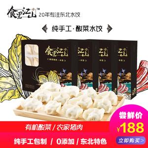 领50元券购买【手工】食里江山丨酸菜猪肉东北水饺速冻饺子早餐360g*4盒