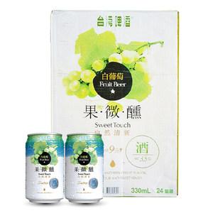 台湾<span class=H>啤酒</span>果微醺白葡萄水果酒330ml*24罐/整箱 台湾原装进口