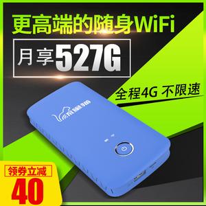 随身wifi移动无线路由器无限流量上网卡神器全国4G随行mifi便携式热点手机不限网络插卡设备车载宝笔记本电脑