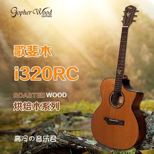 [高冷的吉他铺]韩国歌斐木I320RC烘焙<span class=H>木吉他</span> 面单 单板初学者男女