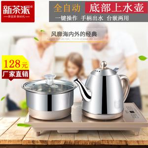 全自动上水电热水壶底部上水烧水壶不锈钢热水壶抽水电磁炉茶具