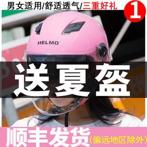 电瓶车电动摩托车头盔女四季通用男安全帽子女士夏天防晒夏季可爱