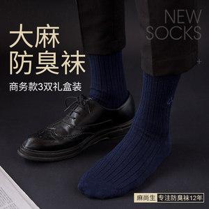 麻尚生中筒棉袜男 冬季加厚 抗菌袜子男士商务中筒汉麻袜冬季袜