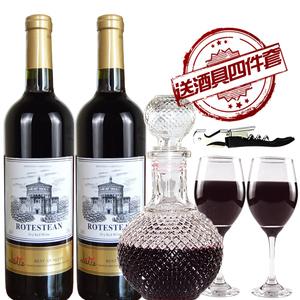 【扫码价588】赤霞珠干红<span class=H>葡萄酒</span>双支<span class=H>红酒</span>送礼盒 2支装正品送酒具