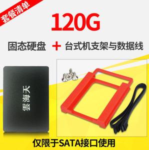 云海天 Y6-120G 固态<span class=H>硬盘</span>SATA3台式机笔记本可选60g240g480g ssd