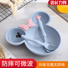 Wheat straw cutlery cute cartoon Mickey bowl baby bowl household plastic children eating bowl anti-falling bowl set