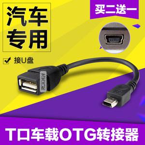 长城C30哈弗H3M1车载DVD导航数据线转接头<span class=H>U盘</span>USB转接头迷你USBc