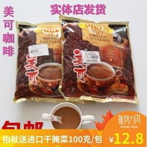 云南零食进口缅甸泰国特产美可<span class=H>咖啡</span>三合一<span class=H>咖啡</span>速溶粉600g包邮