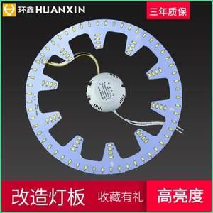磁铁配件改装线路板灯珠电源板圆形<span class=H>led</span>灯板<span class=H>电路板</span>家用吸顶替换
