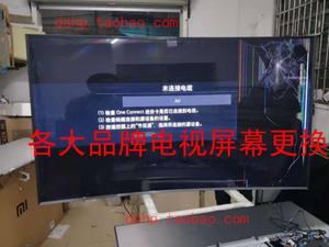 三星65寸QA65Q7CAM电视换屏幕维修 三星65寸曲面4K液晶电视换屏