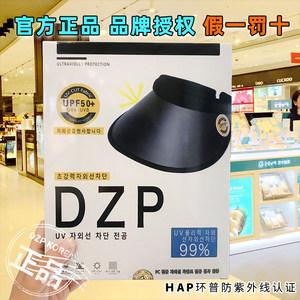 韩国DZP防紫外线遮阳UV防晒帽空顶帽子男女 UPF50+运动太阳帽春夏