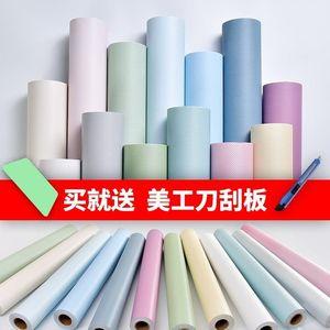 纯白色壁纸自粘加厚<span class=H>背景墙</span>纸简约纯色哑光自贴纸壁纸背胶防水防潮