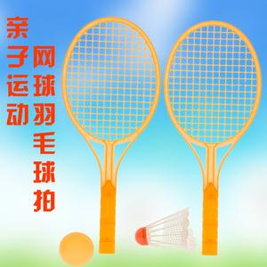 创意户外儿童宝宝亲子幼儿园运动游戏床上网球拍球类<span class=H>玩具</span>