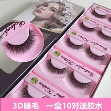 Multi-layer simulation of domestic freight-free 3D false eyelashes D24 dense natural messy soft stage glue for children