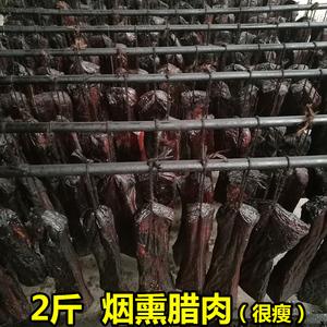 领20元券购买正宗特产湖南腊肉腊肠农家手工自制diy柴火烟熏腊肉湘西熏肉2斤装
