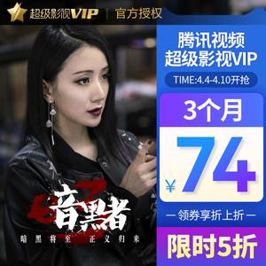 领10元券购买【限时5折】腾讯视频超级影视vip3个月 云视听极光TV电视会员填QQ