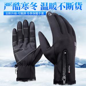 冬季骑行<span class=H>手套</span>男士女摩托车防滑防寒开车全指<span class=H>自行车</span>加绒触屏保暖