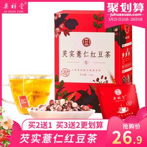 奥祥堂 红豆薏米茶芡实薏仁茶 <span class=H>大麦茶</span>包花草茶组合女生非<span class=H>水果茶</span>