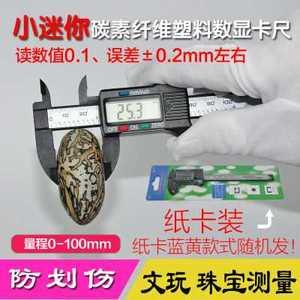 固定便携式木工0-200mm显家用迷你固定高精度小<span class=H>游标卡尺</span>0-70m包邮