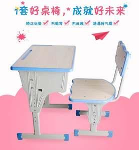 可升降小学生<span class=H>课桌椅</span>家用可升降小学一套靠背家用写字桌单人用简易