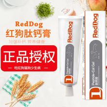 Red Dog Peptide Calcium Ointment 120g Cat, Dog, Dog, Strong Bone, Solid Teeth, Pet Calcium Supplement Cat and Dog Nutritional Health Products