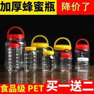 蜂蜜瓶塑料瓶1斤2斤5斤500g1000g加厚透明食品<span class=H>蜜糖罐</span>密封罐储物罐