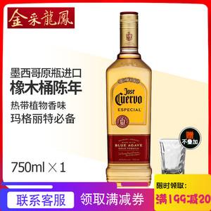 豪帅金快活<span class=H>龙舌兰</span>酒特基拉酒<span class=H>tequila</span>进口洋酒豪帅金调酒基酒750ml