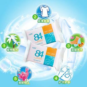 【挑】84消毒<span class=H>洗衣皂</span>雕透明皂老肥皂香皂去污透明皂手洗家装