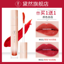 Lip Glaze Non-fading Waterproof Student's Fair Price Smoke Face Lipstick Moisturizing and Moisturizing Rotten Tomato Lip Glaze