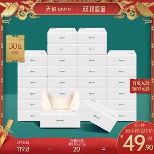 无染竹浆本色抽纸餐巾纸卫生纸加厚纸巾擦手纸加厚3层100抽30包