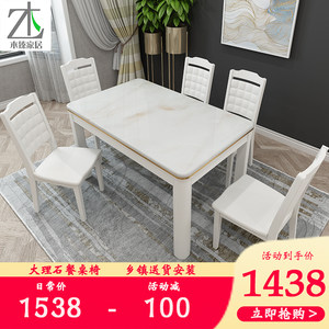 实木<span class=H>大理石</span>台面石面<span class=H>餐桌</span>椅组合长方形家用现代简约小户型6人饭桌