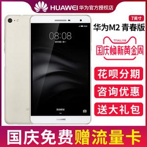 Huawei/<span class=H>华为</span> PLE-703L M2青春版 7英寸<span class=H>安卓</span>4G通话<span class=H>平板</span>电脑大手机全新超薄打电话<span class=H>安卓</span>智能<span class=H>安卓</span><span class=H>平板</span>电脑二合一