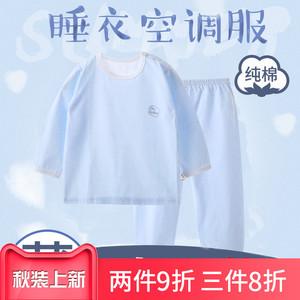 宝宝空调服长袖薄款儿童<span class=H>睡衣</span>女套装夏季男孩婴儿幼儿家居服夏装