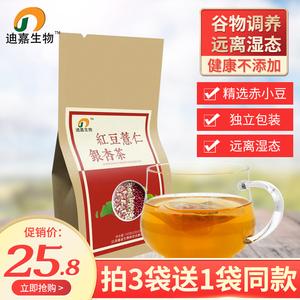 红豆薏米茶芡实薏仁茶大麦苦荞养生茶非水果花茶组合女生30袋茶包