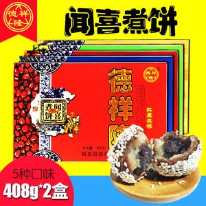 德祥隆闻喜煮饼山西特产408g*2盒多口味传统手工小吃糕点零食