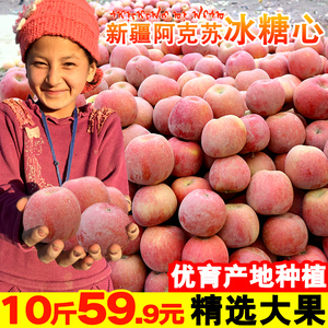 新疆阿克苏冰糖心<span class=H>苹果</span>水果10斤带箱新鲜当季包邮红富士圣诞平安果