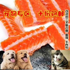 【鲜鲜哒·<span class=H>宠物</span>专区】三文鱼排 三文鱼骨鱼排 整根骨