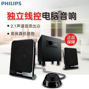 Philips/<span class=H>飞利浦</span> SPA1312家用多媒体音箱电脑2.1线控小<span class=H>音响</span>低音炮木质超重低音客厅笔记本台式大功率影响
