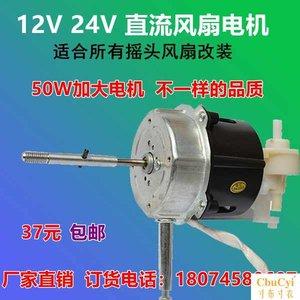 12V24v<span class=H>风扇</span><span class=H>电动机</span>落地摇头扇改装配件节能<span class=H>电动机</span>50W厂家