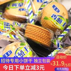 蓝奈香葱王薄饼干500g小饼干