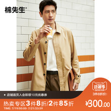 Mr. Mian's windbreaker men's long summer single-breasted leisure Lapel men's windbreaker overcoat British handsome
