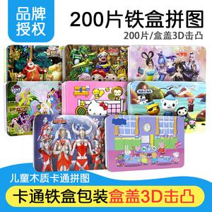200片<span class=H>拼图</span>儿童铁盒益智木质<span class=H>拼板</span>4-5-6-7-8-9-10周岁女孩玩具男孩