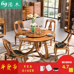 餐厅实木乌金木餐桌餐椅中式组合客厅圆桌饭桌住宅婚房<span class=H>家具</span>