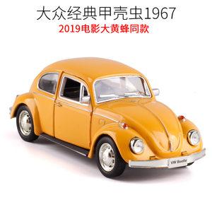 1:36大众1967经典甲壳虫Beetle合金小汽<span class=H>车模</span>型玩具跑车