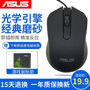 Asus/华硕<span class=H>鼠标</span>AE-01原装笔记本光学有线<span class=H>鼠标</span>办公游戏台式电脑通用