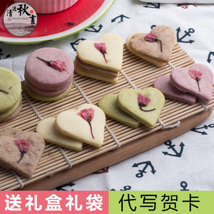 生日礼物女生闺蜜小仙女孩网红特别走心送女朋友心形爱心樱花饼干
