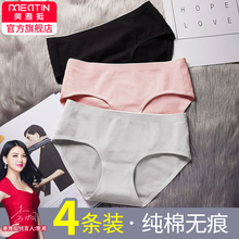 Mei Ya Ting Trackless Lady's Underwear Non-Antibacterial Mid-waist Cotton Pure Cotton Crotch Sexy Girl's Triangular Pants Breathable
